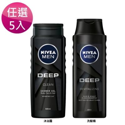 妮維雅男士洗髮/沐浴任選5入組