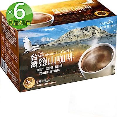 良品特價3合1台灣鹽山咖啡6盒(18包/盒;17g/包)