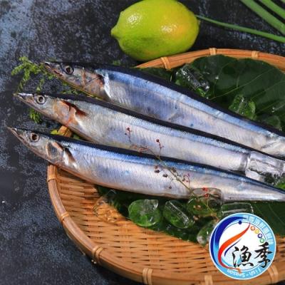 【漁季水產】秋刀魚4包組(400g±10%/包)