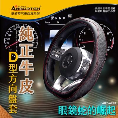【安伯特】純正牛皮-D型方向盤套(眼鏡蛇的崛起)握把止滑 高韌性 高耐磨 透氣吸汗