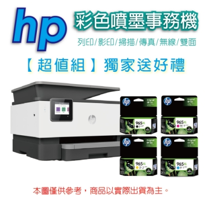 HP OfficeJet Pro 9010 All-in-One 商用傳真事務機+965XL 1黑3彩 原廠墨水匣