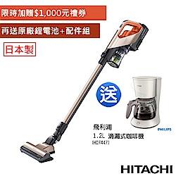 HITACHI日立 直立/手持兩用無線吸塵器(香檳金) PVSJX920T