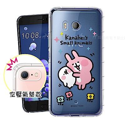 卡娜赫拉 HTC U11 透明彩繪空壓手機殼(蹭P助)