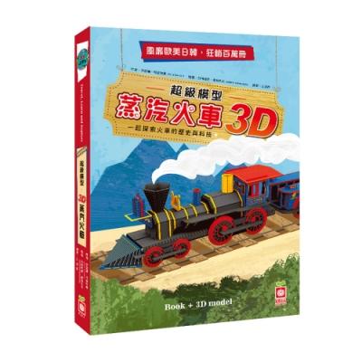 超級模型-3D蒸汽火車【內含知識書+超大火車組合模型】