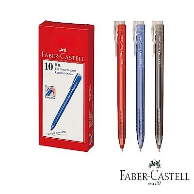(10入*3組)Faber Castell RX-5 0.5mm 辦公用 超好寫酷溜原子筆