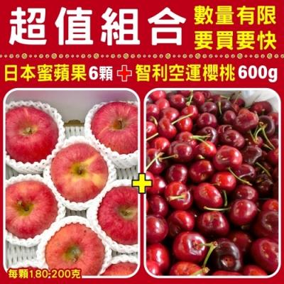【果之蔬】雙拼禮盒-智利9.5R櫻桃+日本蜜蘋果6顆(春節禮盒)