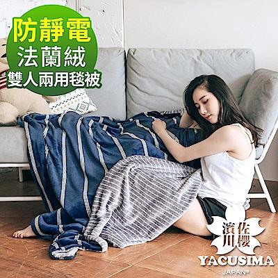 濱川佐櫻 文青風法蘭絨雙人兩用毯被6x7尺-蔚藍印象