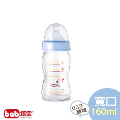 培寶α-33玻璃奶瓶(寬口徑160ml-藍)