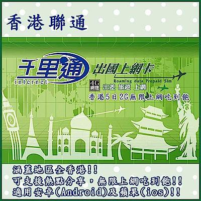 香港上網卡 5天無限上網吃到飽免翻牆上網卡