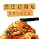 【手路菜】煙燻豬頭皮4包組(600g/包) product thumbnail 1