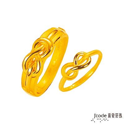 J code真愛密碼 無限發黃金成對戒指