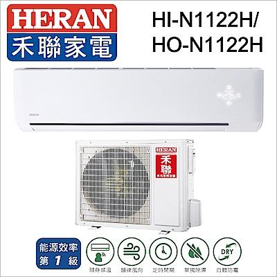 HERAN禾聯 30-33坪 變頻1對1冷暖型 (HI-N1122H/HO-N1122H)