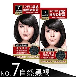 舒妃SOFEI 蓋白髮專用 何首烏添加護髮染髮霜 NO.7自然黑褐 2入組