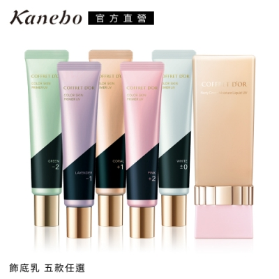 Kanebo 佳麗寶 COFFRET D OR光透裸肌夏日抗UV底妝組
