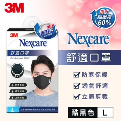 3M 8550+ Nexcare 舒適口罩升級款-酷黑色(L)