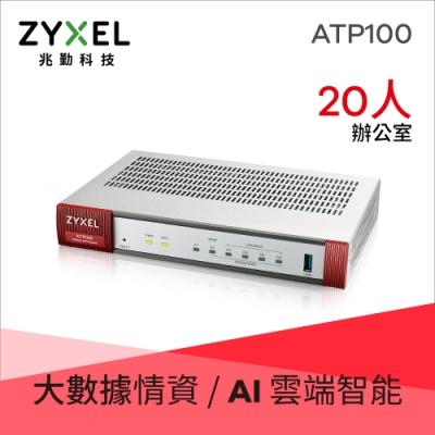 Zyxel Network兆勤 ATP100 智能防火牆(附一年 Gold License授權) 沙箱 AI雲端智能 大數據情資 雲端資安分析平台 Vlan VPN