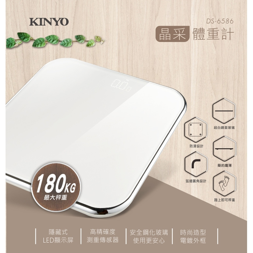 KINYO 隱藏式LED晶采體重計