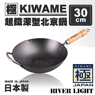 日本製 極KIWAME 超鐵深型北京鍋30cm-原木柄