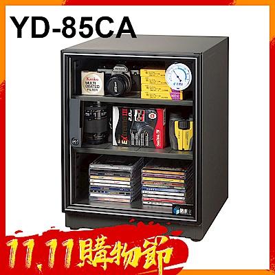 【獨賣】防潮家84公升電子防潮箱YD-85CA