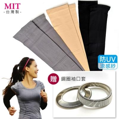MIT台灣製 抗UV防曬袖套 透氣涼感紗(贈送鋼圈袖口套)