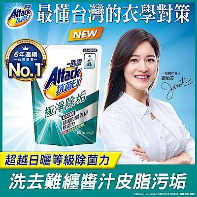 抗菌衣學對策!一匙靈Attack 抗菌EX極淨除垢洗衣精(補充包1.5kgX6入)
