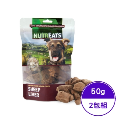 紐西蘭NUTREATS-犬用羊肝凍乾(心血管眼睛保健) 50g (2包組)