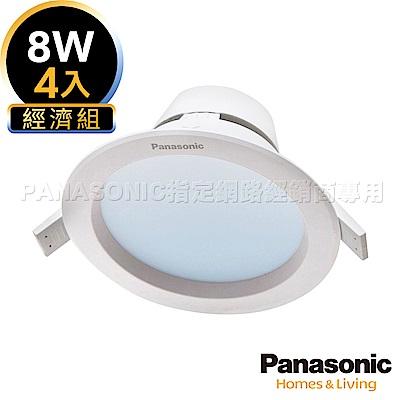 Panasonic國際牌 4入經濟組 LED 8W 崁燈- 自然光 9.5cm