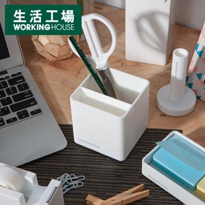 【週年慶↗全館8折起-生活工場】Simple White筆筒