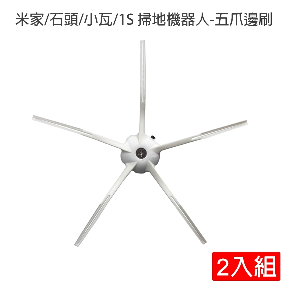 小米 米家/石頭/小瓦/1S 掃地機器人-5爪邊刷2入(副廠)