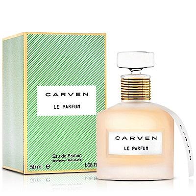 (即期品)CARVEN 同名女性淡香精50ml
