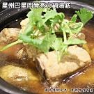 老爸ㄟ廚房‧星州巴星肉骨茶火鍋湯底 (250g/包,共三包)