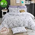 Tonia Nicole東妮寢飾 花幽絕色100%萊賽爾天絲兩用被床包組(單人)