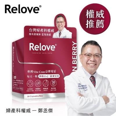 Relove 益妍莓后-私密益生菌(30粒)|鄭丞傑醫師聯名款