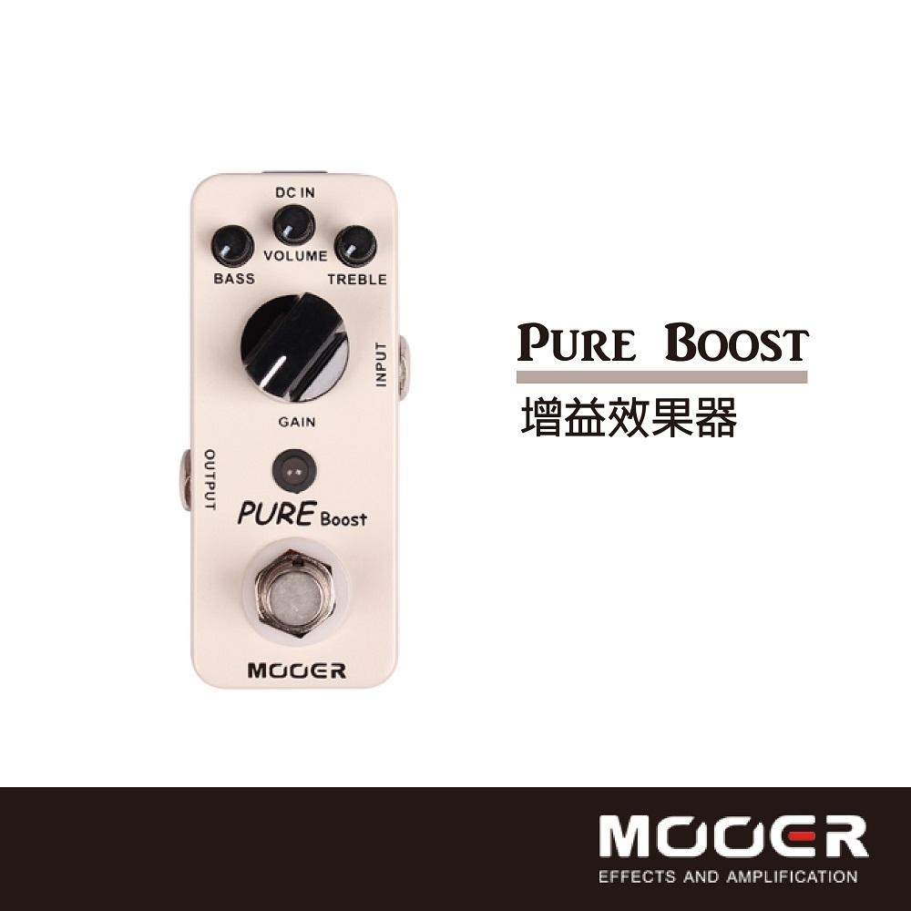 MOOER Pure Boost增益效果器
