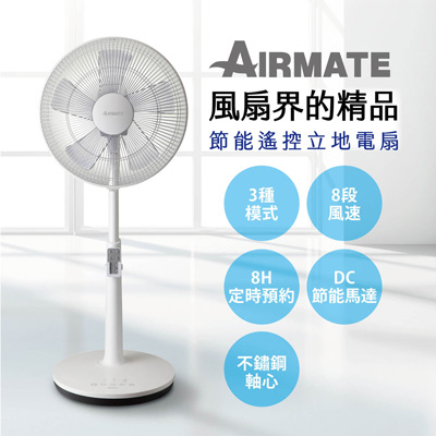 AIRMATE艾美特14吋DC直流馬達節能遙控立地電扇FS35PC9R
