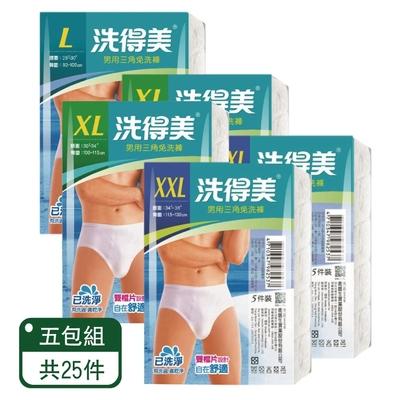 【洗得美】男用三角免洗褲 五件/包-五包組