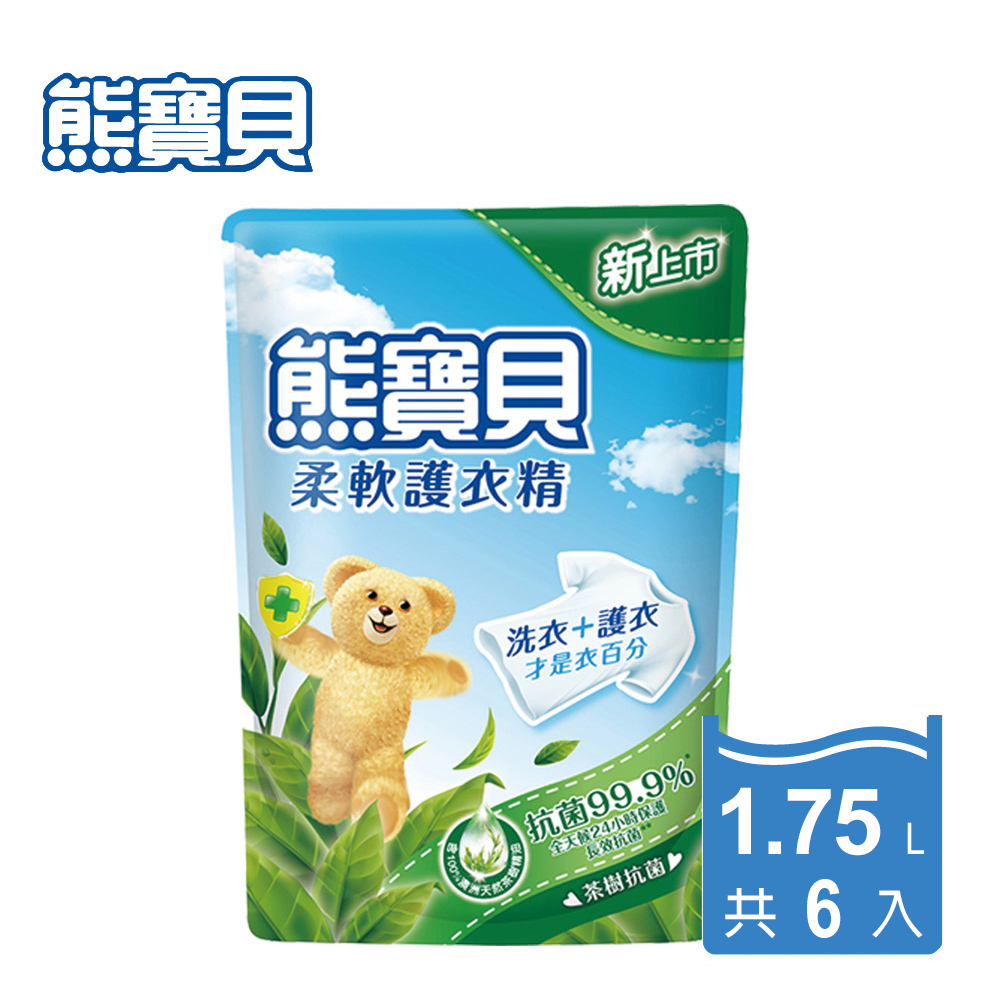 熊寶貝 柔軟護衣精補充包1.75Lx6入/箱 _茶樹抗菌