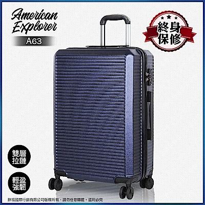 American Explorer 行李箱 25吋 防爆防盜拉鍊 霧面 A63 (暗藏藍)