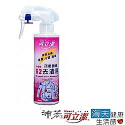 眾豪 可立潔 沛芳 高級 G2活氧酵素去漬易(每瓶220g,4瓶包裝)