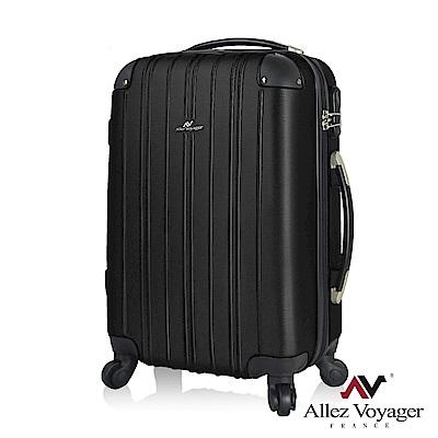 法國奧莉薇閣 24吋行李箱 ABS霧面防刮旅行箱 箱見歡-絢彩系列(黑色)