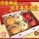 愛上水果 迎春納福明星蘋果禮盒(金星蘋果2入+蜜富士2入+新高梨2入) product thumbnail 1
