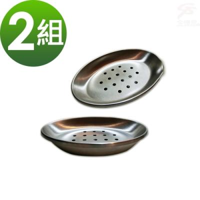 【團購主打】2組不鏽鋼肥皂盒附瀝水架