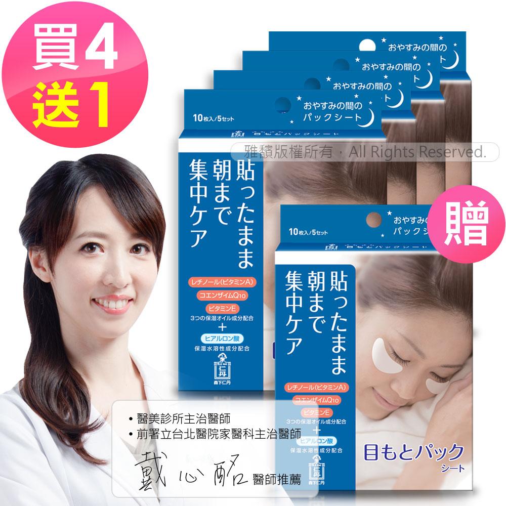 (限時/買4送1)森下仁丹整晚貼眼膜(5對X5盒) @ Y!購物