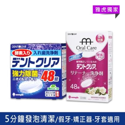 日本KIYOU 假牙清潔錠-玫瑰(48錠)+酵素(48錠)  (YAHOO獨家)