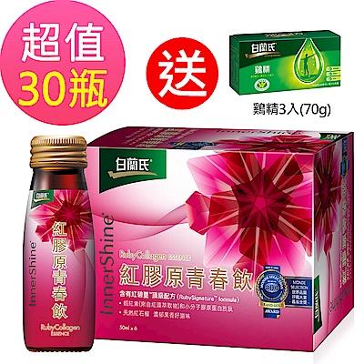 白蘭氏 紅膠原青春飲  5盒組(50ml/瓶 x 6瓶 x 5盒)