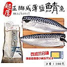【海陸管家】3XL超大片薄鹽鮮嫩熟鯖魚(每片約190g) x5片