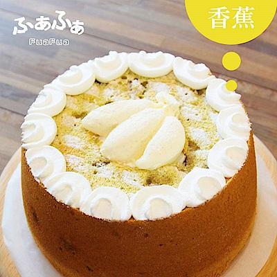 (滿2件)Fuafua Pure Cream 半純生香蕉戚風蛋糕- Banana(8吋半)
