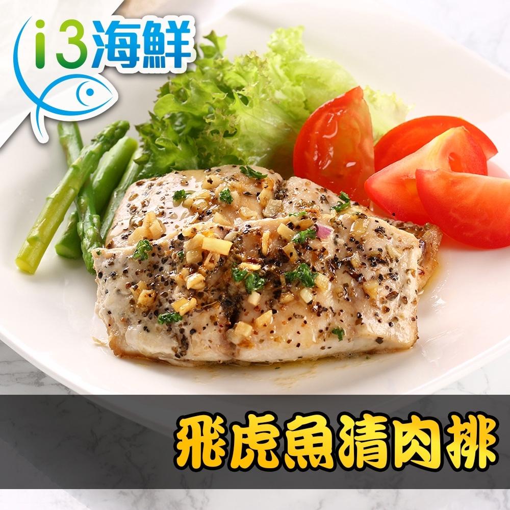 【愛上海鮮】飛虎魚清肉排10包組(130g±10%/包 2片一包)