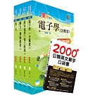 108年中油公司招考(儀電類)套書(贈英文單字書、題庫網帳號、雲端課程)