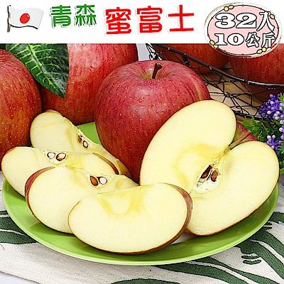 愛蜜果 日本青森蜜富士蘋果32顆原裝箱(約10公斤/箱)